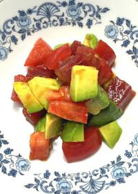 マカ入りトマトとマグロのアボカドサラダ