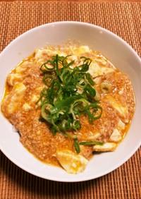 ワンパン麻婆豆腐