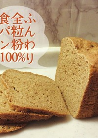 ふんわり 全粒粉100% 食パン(HB)