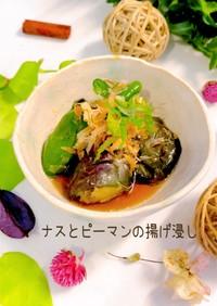 夏野菜 ✨ナスとピーマンの揚げ浸し✨