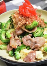 にがうりと豚肉の塩麴ゴーヤチャンプル