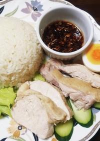 炊飯器De簡単 海南鶏飯風