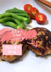 厚揚げハンバーグ★卵不使用簡単ダイエット