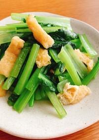 お弁当にも!小松菜と油揚げの塩炒め
