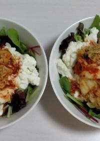 豆腐&キムチのヘルシーサラダ