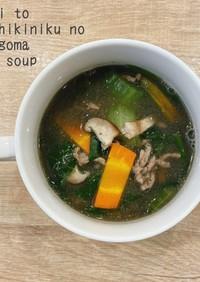 食べるスープ『豚挽肉の黒ゴマ味噌汁』