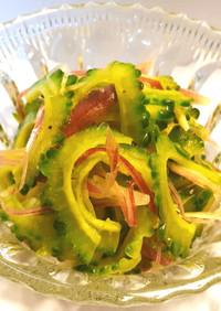 生ゴーヤスライスと茗荷のサラダ