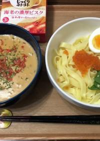 海老の濃厚ビスクつけ麺(つけパスタ)