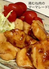鶏むね肉のマーマレード照焼き