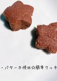 卵・バター不使用☆簡単クッキー