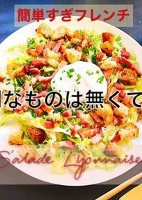 リヨン風サラダ - フランスから