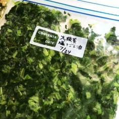 青菜のおむすび用 (覚書)