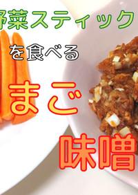 卵味噌と野菜スティック