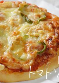 生地から手作り!トマトソースの1人前ピザ