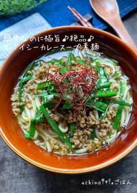 極旨★簡単★カレースープ素麺