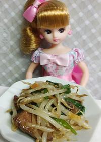 リカちゃん♡レモにん夏レバニラ野菜炒め