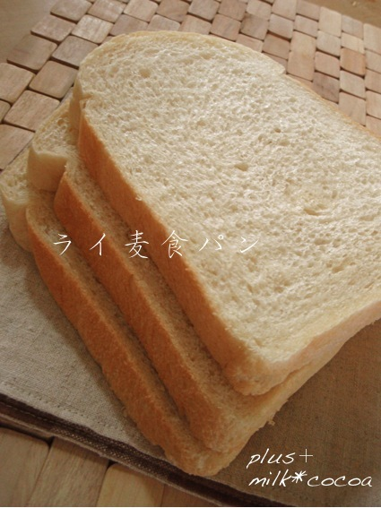 HBにおまかせ✿ライ麦食パン✿