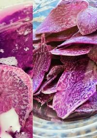 紫ジャガイモのお手製ポテトチップス