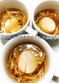 ほたてのオイスターソーススープ低カロリー