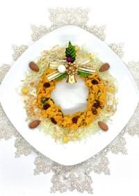 クリスマスリースのかぼちゃのサラダ