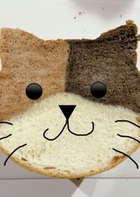 三毛猫パン☆ミルク食パン☆ネコパン