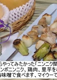 ニンニクと鶏肉の串焼き