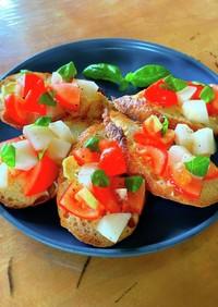 トマトと梨のブルスケッタ