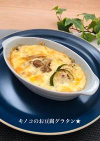 キノコのお豆腐グラタン★低カロリー