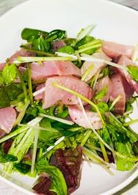 ハマチのイタリアン風サラダ