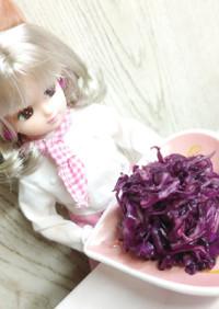 リカちゃん♡紫キャベツナンプラーマリネ