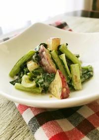 小松菜とさつま芋のサラダ