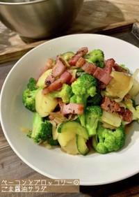 ベーコンとブロッコリーのごま醤油サラダ