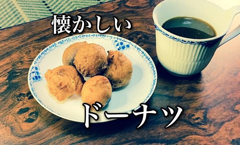 懐かしいドーナツ(動画)タロの弁当番外編