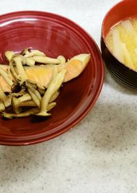 ♥鮭とブナシメジのゆずぽん仕立て&味噌汁