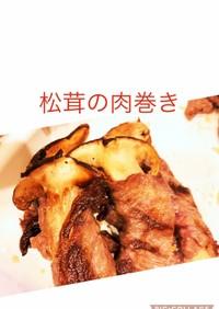 松茸の肉巻き
