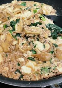 簡単、一品♪舞茸と豚ひき肉の甘辛炒り豆腐