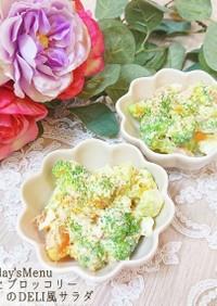 【簡単】卵とブロッコリーのデリ風サラダ
