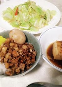 本格簡単 魯肉飯/ルーロー飯/滷肉飯