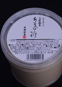 優しい甘みの米糀甘酒