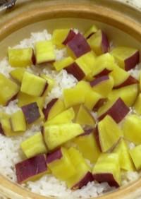 【簡単】土鍋でさつまいもご飯  1合
