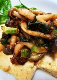 蒸しナス・豆腐ソテーの味噌味茸のせ