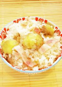 ☺炊飯器で簡単♪ベーコン入り洋風栗ご飯☺