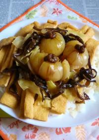 丸ごと小玉ねぎ&京揚げの煮込みのカフェ丼