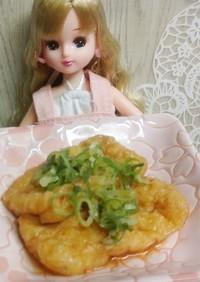 リカちゃん♡干がれい出汁揚げさん炊いたん