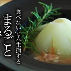 まるごと玉ねぎスープの作り方