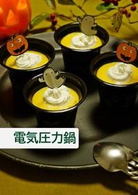 かぼちゃプリン【電気圧力鍋】