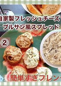 イチジクと胡桃のチーズスプレッド