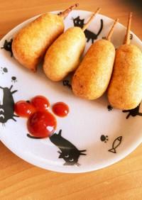 ミニアメリカンドッグ(幼児食・おやつ)