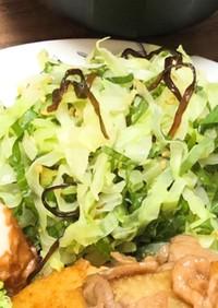 大葉と塩昆布のシンプルさっぱりサラダ