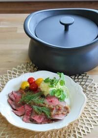 土鍋で低温調理♪簡単ローストビーフ